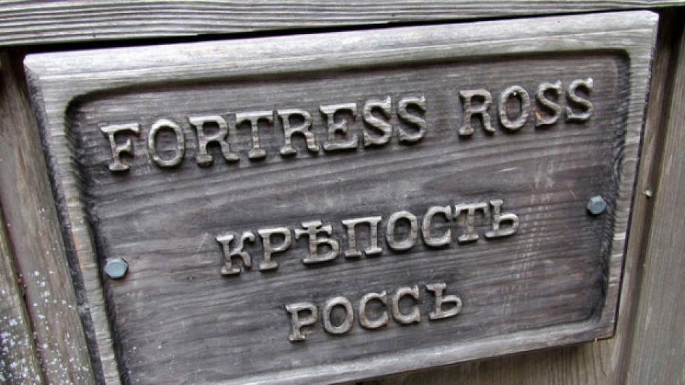 ДИАЛОГ ФОРТ РОСС - 2019 пройдет на родине Русской Америки