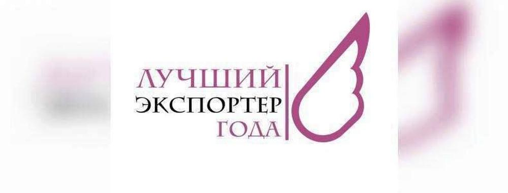 В Вологодской области выберут лучших экспортеров 2018 года