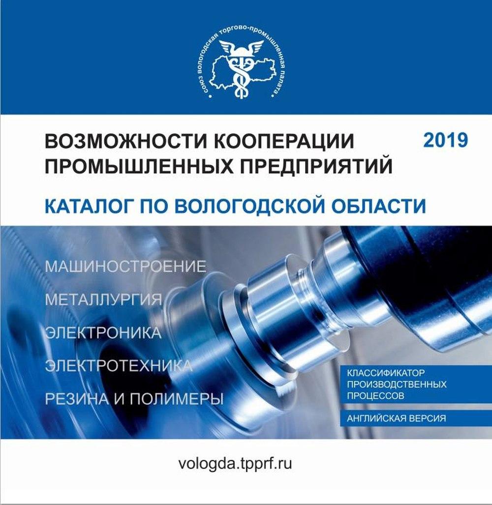 Возможности кооперации промышленных предприятий в 2019 году