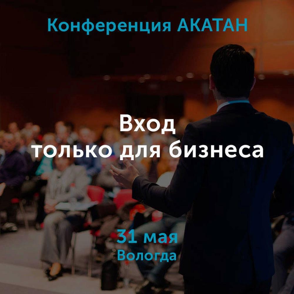 Бесплатная конференция для бизнеса по интернет-маркетингу «АКАТАН»