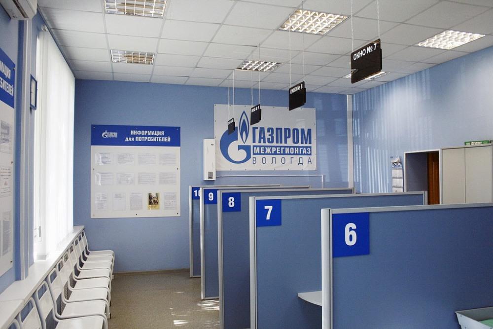 Специалисты «Газпром газораспределение Вологда» проведут прием предпринимателей в центре оказания услуг «Мой бизнес»