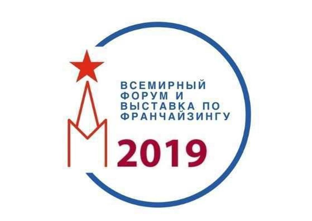 27-29 мая 2019 г. состоится Всемирный форум по франчайзингу и выставка Moscow Franchise Expo-2019