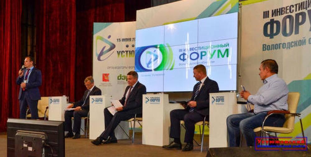 23 мая в Соколе состоится IV Инвестиционный форум Вологодской области