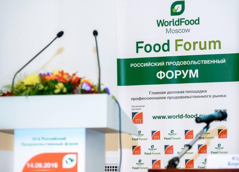 28-я международная выставка продуктов питания WorldFood Moscow2019 пройдет с 24 по 27 сентября