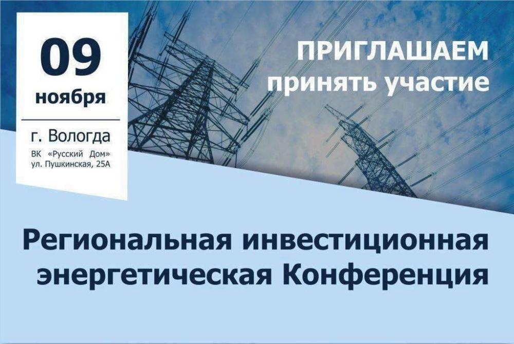 Сегодня заканчивается регистрация на  Инвестиционную энергетическую конференцию