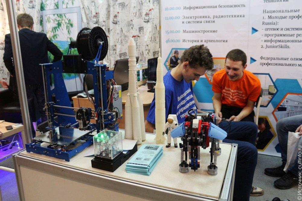 X IT-Форум пройдет в Вологде