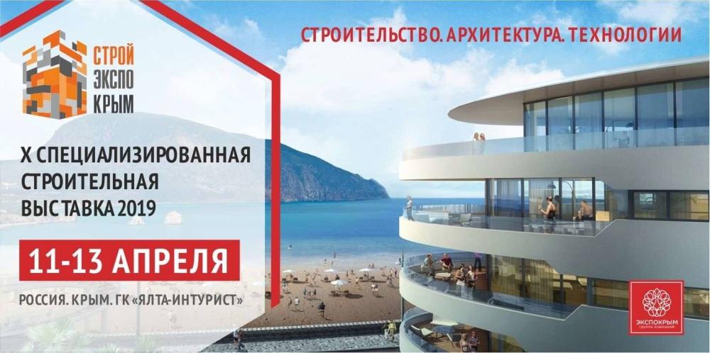 С 11 по 13 апреля 2019 года в Республике Крым состоится X Юбилейная строительная выставка «СТРОЙЭКСПОКРЫМ»