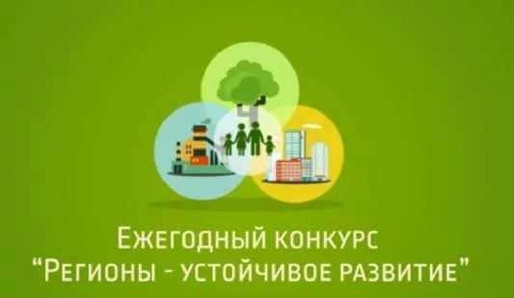 Стартует конкурс региональных инвестиционных проектов «Регионы – устойчивое развитие»