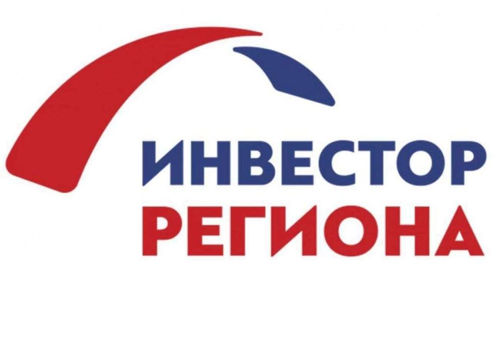 Приём документов для участия в областном конкурсе «Инвестор региона» продлевается