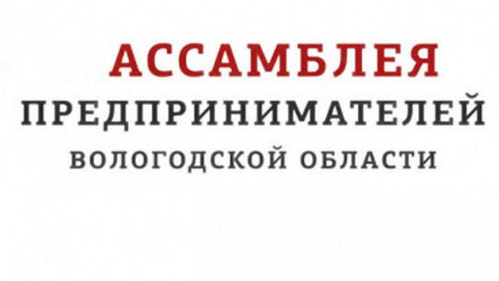 23 мая в Соколе прошла VIII Ассамблее предпринимателей Вологодской области