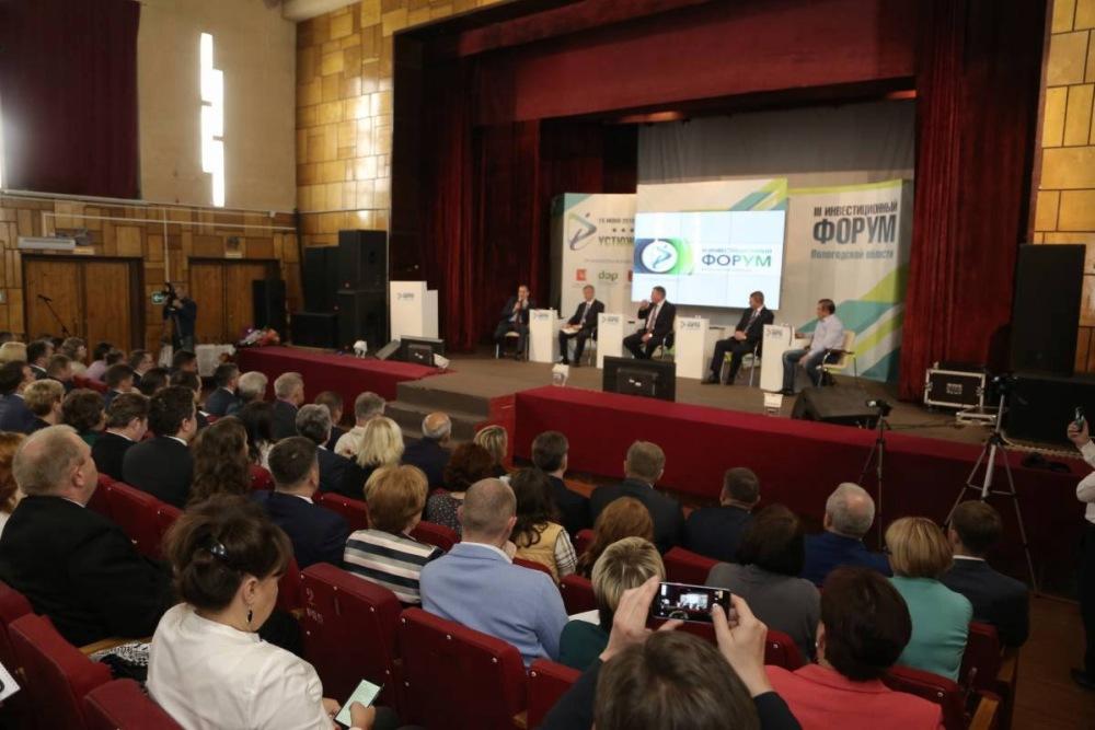 Устюжна принимает III Инвестиционный форум районов Вологодской области
