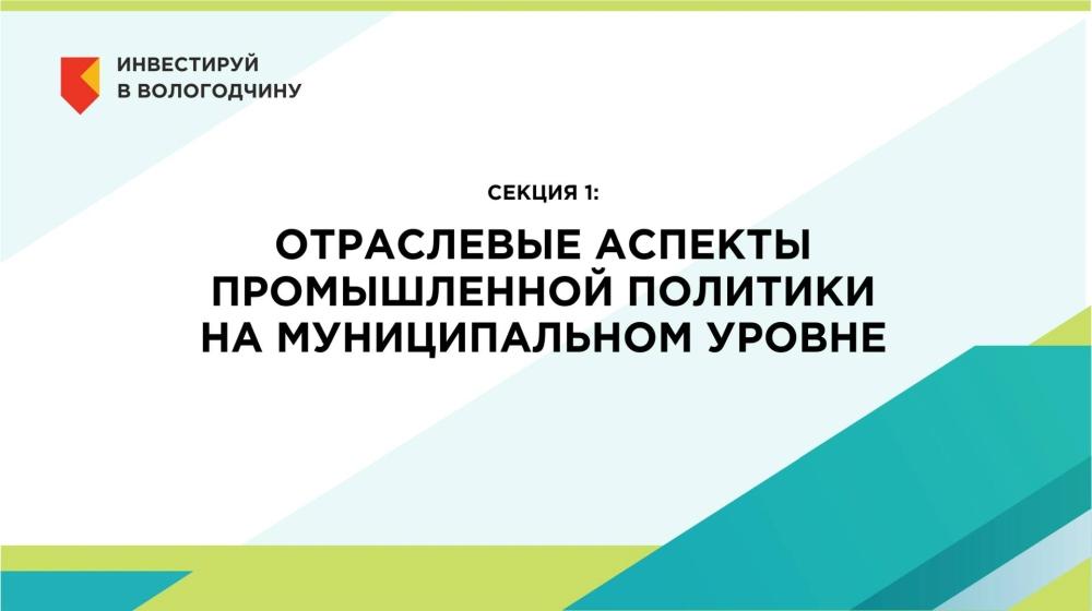 Отраслевые аспекты промышленной политики на муниципальном уровне обсудили в рамках четвертого Инвестиционного форума Вологодской области