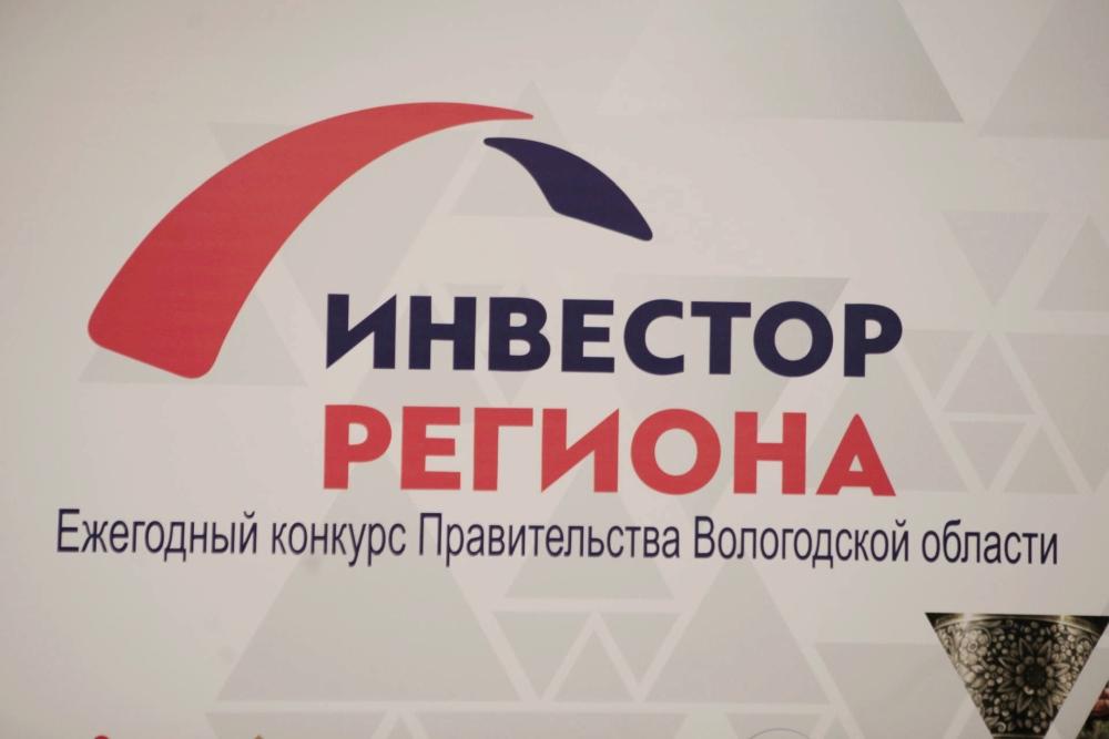 До 14 декабря продлены сроки приема заявок на конкурс «Инвестор региона-2018»
