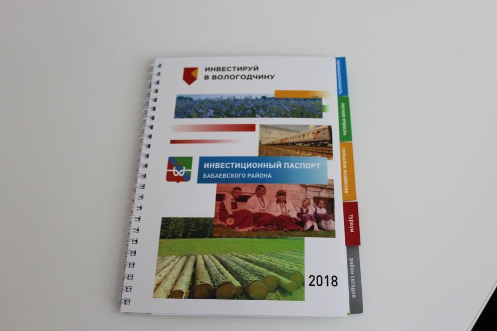 Новый инвестиционный паспорт Бабаевского муниципального района