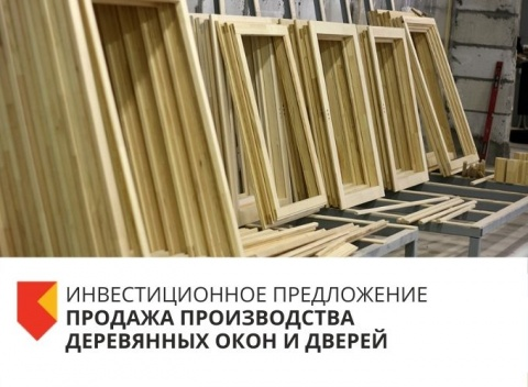 VOLOGJANS ARE OFFERED TO BUY A LUCRATIVE PRODUCTION OF WOODEN WINDOWS